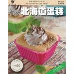 情牵北海道蛋糕