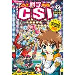少年科学侦探 02 - CSI2