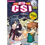少年科学侦探 05 - CSI5