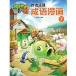 妙语连珠成语漫画7