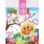 植物大战僵尸2-唐诗漫画5