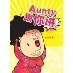 Aunty跟你讲