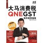 大马消费税QNE GST软件使用指南