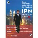 马来西亚IPO上市学 II