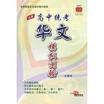 高中统考华文模拟测验