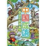敖幼祥的漫画中国成语2