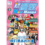 新漫家 New Manga 2