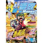 新漫家 New Manga 3