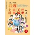 九型人格让你看透上司、同事、下属、伴侣的心态(上册)(修订版)