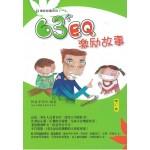 63个EQ激励故事(修订版)
