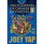 ENCYCLOPEDIA OF CHINESE DIVINTIES VOL:2