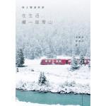 瑞士鐵道旅遊:在生活,藏一座雪山(冬封面)