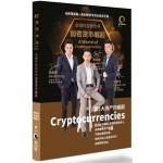 金融科技新世界:加密货币崛起