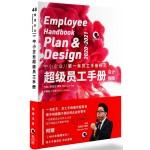 中小企业超级员工手册设计指南