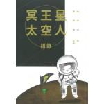 冥王星太空人語錄
