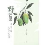 野芒果:馬華當代小說選(2013-2016)