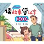 明明和丽丽:读故事学认字·300字