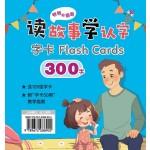 明明和丽丽:读故事学认字·300字(字卡)