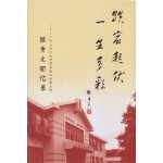 跌宕起伏 一生多彩:1957年人民行动党第四届中央副主席陈贡元回忆录