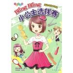 Bling Bling 小公主选拔赛:邋遢女孩大改造