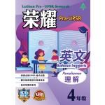 四年级 荣耀Pra-UPSR英文(理解)