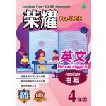 四年级 荣耀Pra-UPSR英文(书写) >