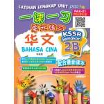 二年级 B 一课一习单元练习 华文