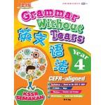 四年级 英文语法
