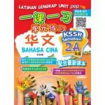 二年级 A 一课一习单元练习 华文