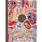 秒懂人体123
