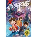 X探险特工队 无限异星战:迷失幻影