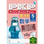 五年级PKP Praktis Kendiri Pelajar练习本数学