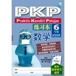 六年级PKP Praktis Kendiri Pelajar练习本数学