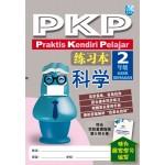 二年级PKP Praktis Kendiri Pelajar练习本科学