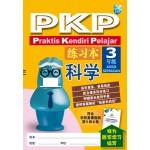 三年级PKP Praktis Kendiri Pelajar练习本科学