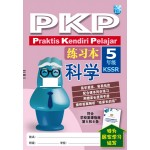 五年级PKP Praktis Kendiri Pelajar练习本科学