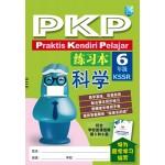 六年级PKP Praktis Kendiri Pelajar练习本科学