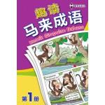 第一册趣味马来成语