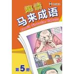 第五册趣味马来成语