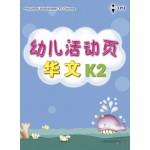 K2幼儿活动页华文