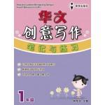 一年级创意写作笔记与练习华文