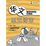 四年级单元评审华语