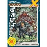 X探险特工队 大冒险时代: 灵木神主