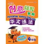 四年级创意辅导系列华文语法