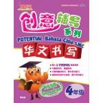 四年级创意辅导系列华文书写