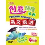 四年级创意辅导系列英文语法