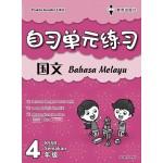 四年级自习单元练习国文
