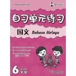 六年级自习单元练习国文