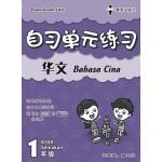 一年级自习单元练习华文
