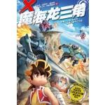 X探险特工队 无限异星战:魔海龙三角